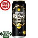 サッポロビール麦とホップ 黒 (新ジャンル)