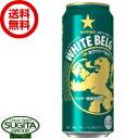 【送料無料】サッポロビールホワイトベルグ【500ml缶・ケース】(新ジャンル)