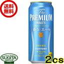 【送料無料】【倉庫出荷】サントリー プレミアムモルツ 香るエール【500ml缶・2ケース・48本入】(ビール)