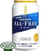 サントリー オールフリー 【350ml缶・ケース・24本入】