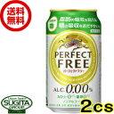【送料無料】キリン パーフェクトフリー 【350ml缶・2ケース・48本入】