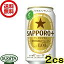 【送料無料】サッポロサッポロプラス(SAPPORO+) 【3...