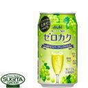 ゼロカクシャルドネテイスト 【350ml缶・ケース・24本入】