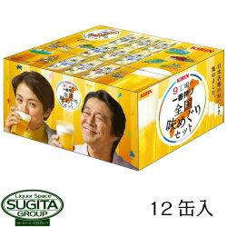 9工場の一番搾り全国味めぐりセット【350ml缶・12本入】