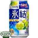 氷結 青ウメ【350ml缶・ケース・24本入】