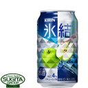 氷結 グリーンアップル【350ml缶・ケース・24本入】