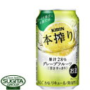 本搾り グレープフルーツ【350ml缶・ケース・24本入】