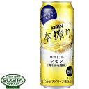 本搾り レモン【500ml缶・ケース・24本入】