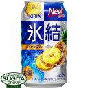 氷結 パイナップル【350ml缶 ケース 24本入】