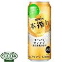 本搾り オレンジ【500ml缶・ケース・24本入】