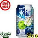 【送料無料】氷結 グリーンアップル【350ml缶・2ケース・48本入】