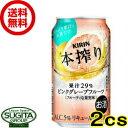 【送料無料】本搾り ピンクグレープフルーツ【350ml缶・2...