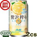 【送料無料】アサヒ 贅沢搾り レモン【350ml缶・2ケース・48本入】