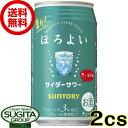 【送料無料】ほろよいサイダーサワー【350ml缶・2ケース・48本入】