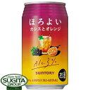 ほろよい カシスとオレンジ【350ml缶・ケース・24本入】