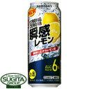 【新発売】-196℃ ストロングゼロ瞬感レモン【500ml缶・ケース・24本入】
