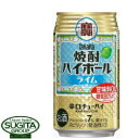 宝 焼酎ハイボールライム【350ml缶×24本・ケース】