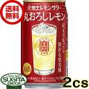 【送料無料】宝酒造 寶 極上レモンサワー丸おろしレモン【350ml缶×48本・2ケース】