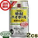 【送料無料】宝 焼酎ハイボール 前割りレモン 5% 【350ml×48本(2ケース)】 タカラ チューハイ レモンサワー
