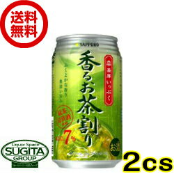 【送料無料】サッポロ茶房いっぷく 香るお茶割り【340ml缶・2ケース・48本入】