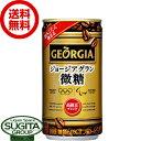 【お値打ち!】【送料無料】【直送】ジョージア グラン 微糖【185g缶×30本・1ケース】