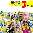 【3ケース送料無料】自由に選べる!チューハイ詰め合わせ3ケース【350ml×72本】氷結