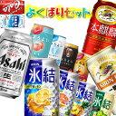 【送料無料】【ビール + チューハイ + ジュース】よくばり詰め合わせセット! 【350ml×24本】 スーパードライ 一番搾り カルピス ほろよい 氷結