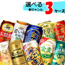 【3ケース送料無料】自由に選べる!新ジャンル・第3のビール詰め合わせ3ケース【350ml×72本・3ケース】のどごし本麒麟クリアアサヒオフ金麦麦とホップホワイトベルグ極上キレザ・リッチブルー