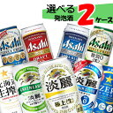 【2ケース送料無料】自由に選べる!発泡酒...