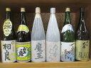 【魔王が定価2,715円】芋焼酎 魔王を含む芋焼酎6本セット!