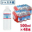 クリスタルガイザー シャスタ産 500ml 48本入 ミネラ...