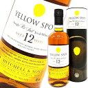 イエロースポット 12年 700ml 46度 並行 シングルポットスティル ウイスキー アイリッシュ 洋酒