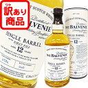 【アウトレット】 ザ・バルヴェニー 12年 シングルバレル ファーストフィル 700ml 47.8度 並行 シングルモルト スコッチ ウイスキー 箱入