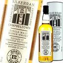 キルケランキルケラン 12年 700ml 46度 並行 シングルモルト スコッチ ウイスキー Kilkerran 12 years old 洋酒