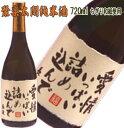 ちぎり和紙のことばラベル 聚楽太閤純米酒720ml名入れ プレゼント ラベル 清酒 オリジナルラベル 誕生日 還暦祝 開店祝