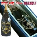 カヴァ・ロゼ・ブリュット 750ml 彫刻ボトル名入れ プレゼント 彫刻 刻印 酒 エッチング スパークリングワイン誕生日 還暦祝 開店祝