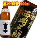 黒松剣菱 900ml 彫刻ボトル名入れプレゼント刻印酒エッチング彫刻誕生日還暦祝開店祝父の日