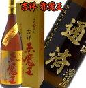 吉祥赤魔王 1800ml 彫刻ボトル【名入れ プレゼント】【名入れ 彫刻】【刻印 酒】【エッチング 酒】【焼酎 彫刻】【酒 彫刻】