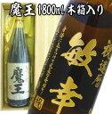 ショッピング魔王 魔王 1800ml 彫刻ボトル名入れ プレゼント 彫刻 刻印 酒 エッチング 焼酎 誕生日 還暦祝 開店祝