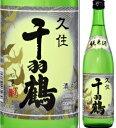 【取寄商品】千羽鶴 純米酒 720ml瓶 佐藤酒造 大分県 化粧箱なし