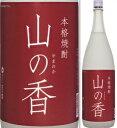 山田錦からつくった、しその爽やかな香りが特徴の紫蘇焼酎。20度 本格紫蘇焼酎 山の香 1800ml瓶 しそ焼酎 花の露 福岡県 化粧箱なし