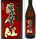 25度 薩摩紅 900ml瓶 知覧紅芋黒麹仕込芋焼酎 本坊酒造 鹿児島県 化粧箱なし