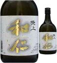 25度 極上和仁(わに) 720ml瓶 米焼酎 花の香酒造 熊本県 化粧箱なし