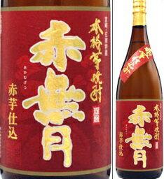 25度 赤無月(あかむげつ)1800ml瓶 赤芋「ときまさり」使用芋焼酎 櫻の郷醸造 宮崎県 化粧箱なし