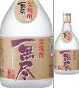 25度 一無尽(いちむじん) 720ml瓶 栗焼酎 菊水酒造 高知県 化粧箱なし