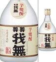「土佐金時芋」を使った贅沢な芋焼酎です。25度 尊尊我無(とーとぅがなし)720ml瓶 土佐金時芋焼酎 菊水酒造 高知県 化粧箱なし