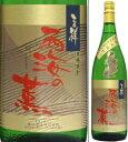 25度 吉祥 西海の薫 1800ml瓶 芋焼酎 原口酒造 鹿児島県 化粧箱なし