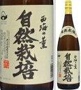 25度 自然栽培 西海の薫 1800ml瓶 自然栽培いも使用芋焼酎 原口酒造 鹿児島県 化粧箱なし