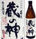 25度 蔵の神 900ml瓶 芋焼酎 山元酒造 鹿児島県 化粧箱なし