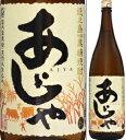 25度 あじゃ 1800ml瓶 黒糖焼酎 奄美大島にしかわ酒造 鹿児島県 化粧箱なし